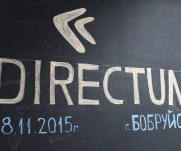 Открытые дни Directum
